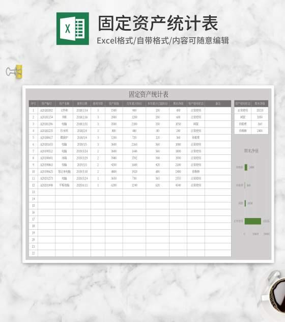 灰色固定资产统计表Excel模板