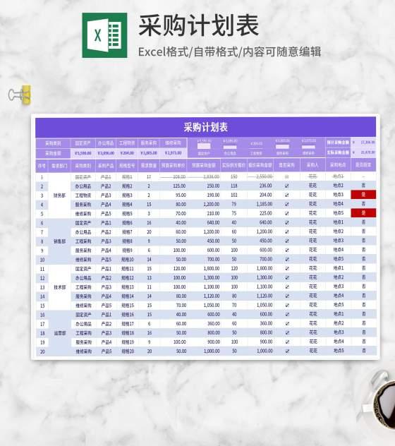 紫色采购计划表Excel模板