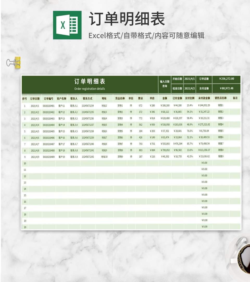 绿色订单明细表Excel模板
