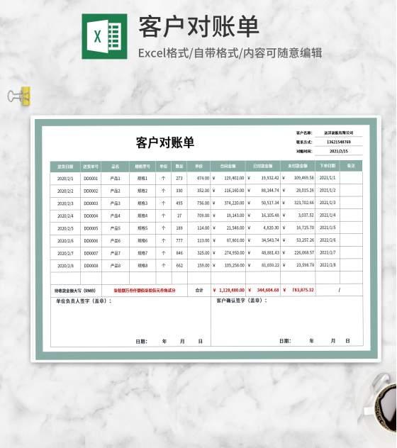 绿色客户对账单Excel模板
