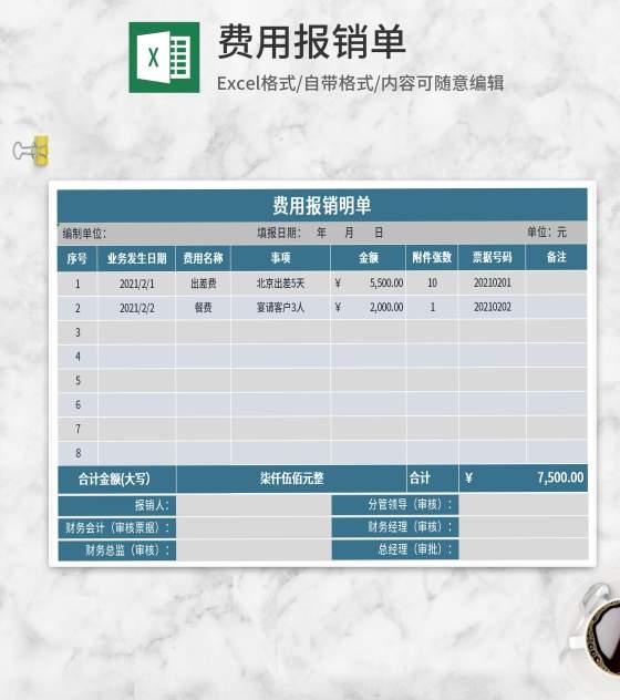 蓝灰费用报销单Excel模板