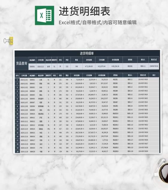 深色进货明细单Excel模板