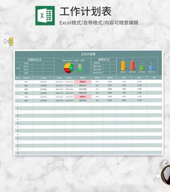 公司项目工作计划表Excel模板