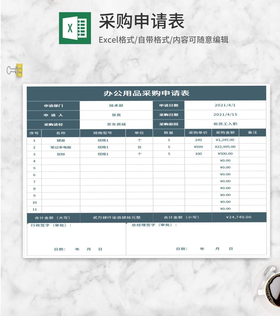 办公用品采购申请表Excel模板