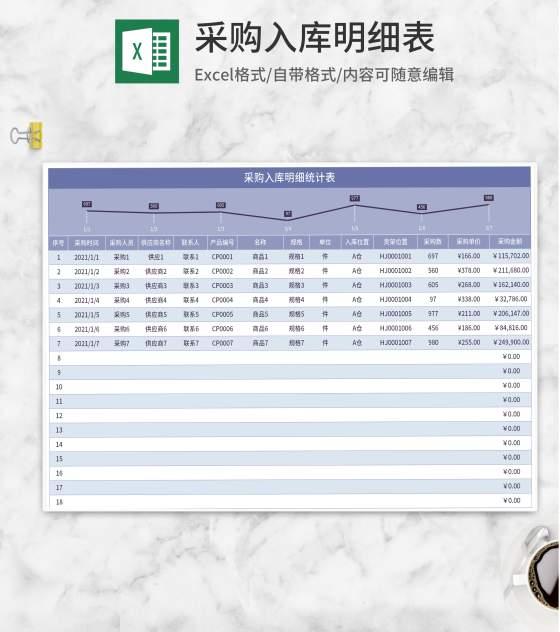 紫色采购入库明细表Excel模板
