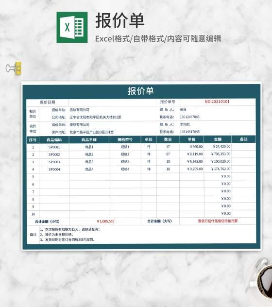 公司商品报价单Excel模板
