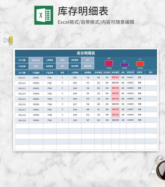 蓝色库存管理明细表Excel模板