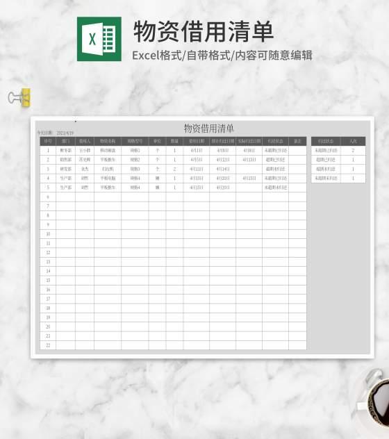 灰色物资借用清单Excel模板