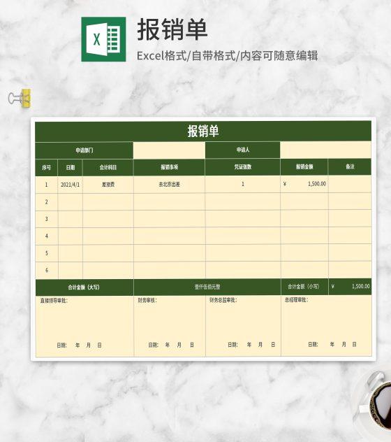 绿色公司报销单Excel模板