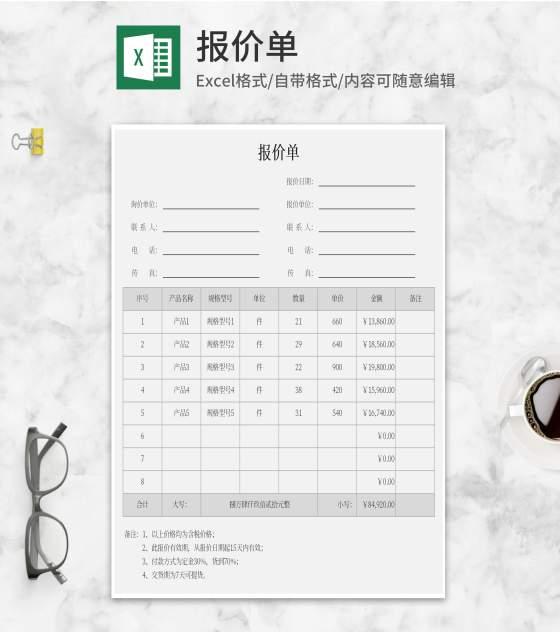 灰色产品报价单Excel模板