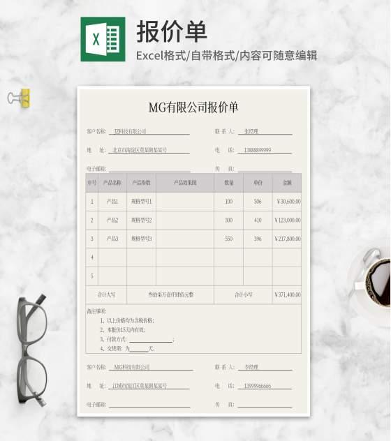 公司产品报价明细Excel模板