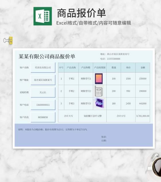 蓝色商品报价单Excel模板