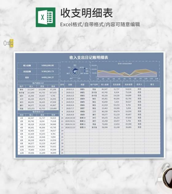 蓝色收入支出日记账明细表Excel模板