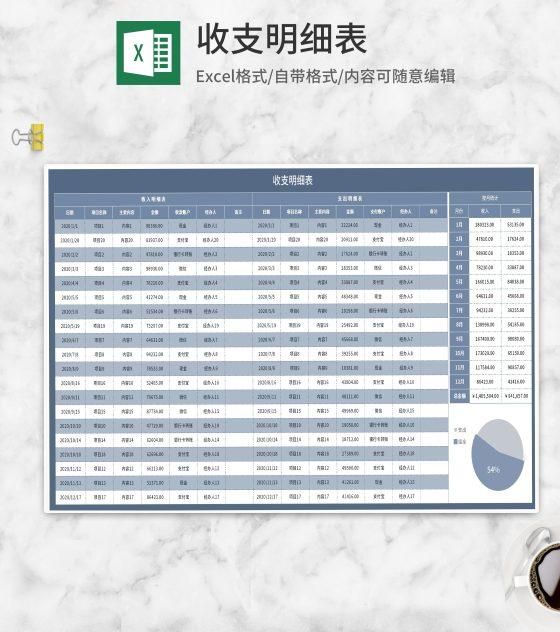 蓝色项目月度收支明细表Excel模板