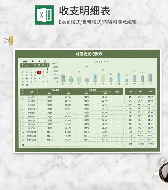 绿色财务收支年度月份记账表Excel模板