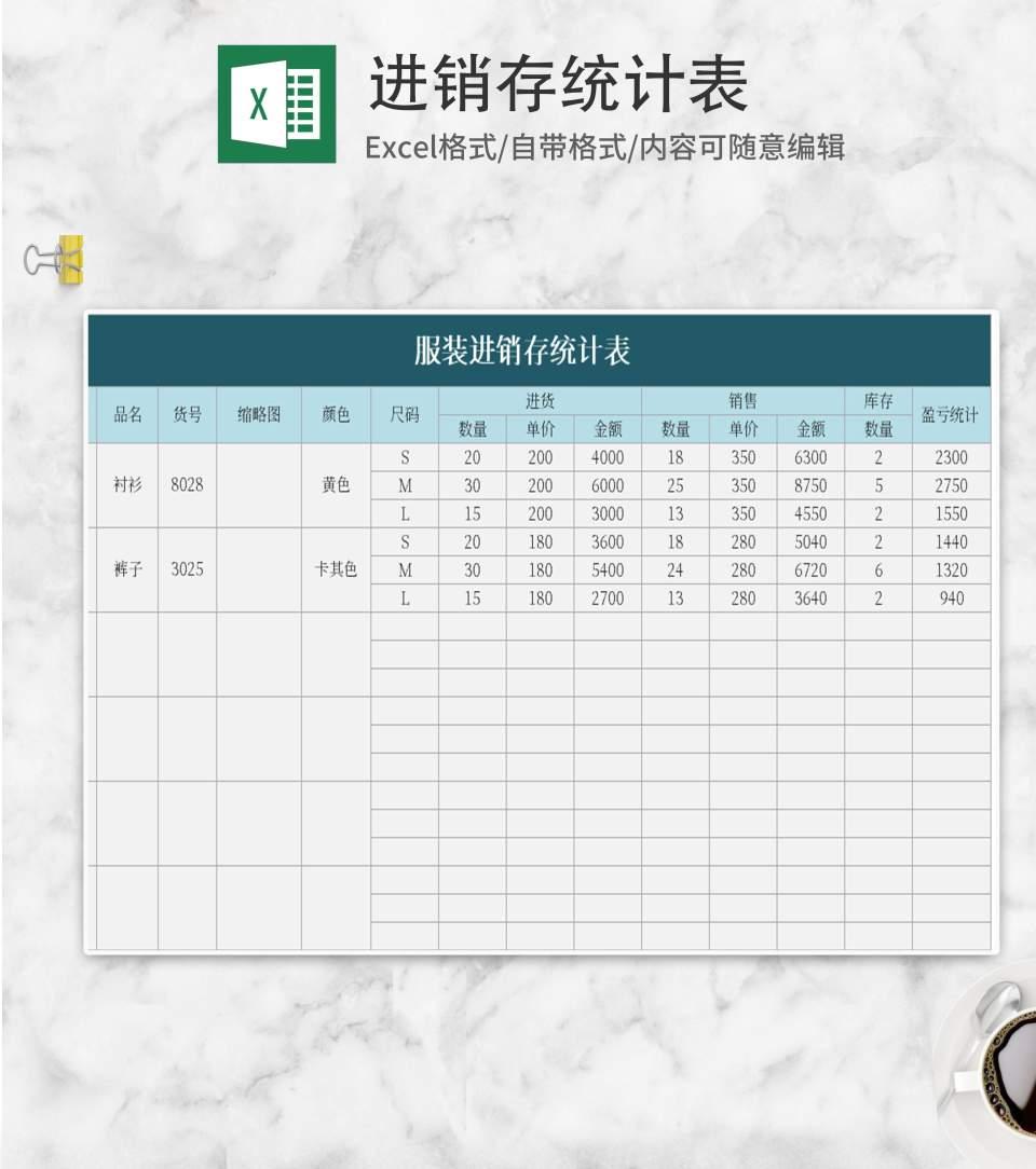蓝色服装进销存统计表Excel模板