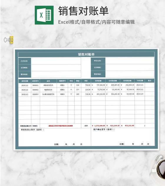 公司销售对账单Excel模板