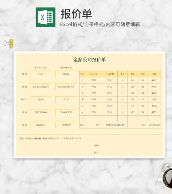 黄色公司产品报价单Excel模板