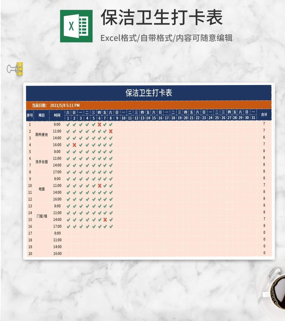 保洁清扫卫生打卡表Excel模板