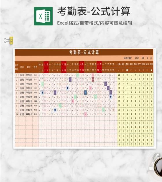 公司员工考勤表-公式计算Excel模板