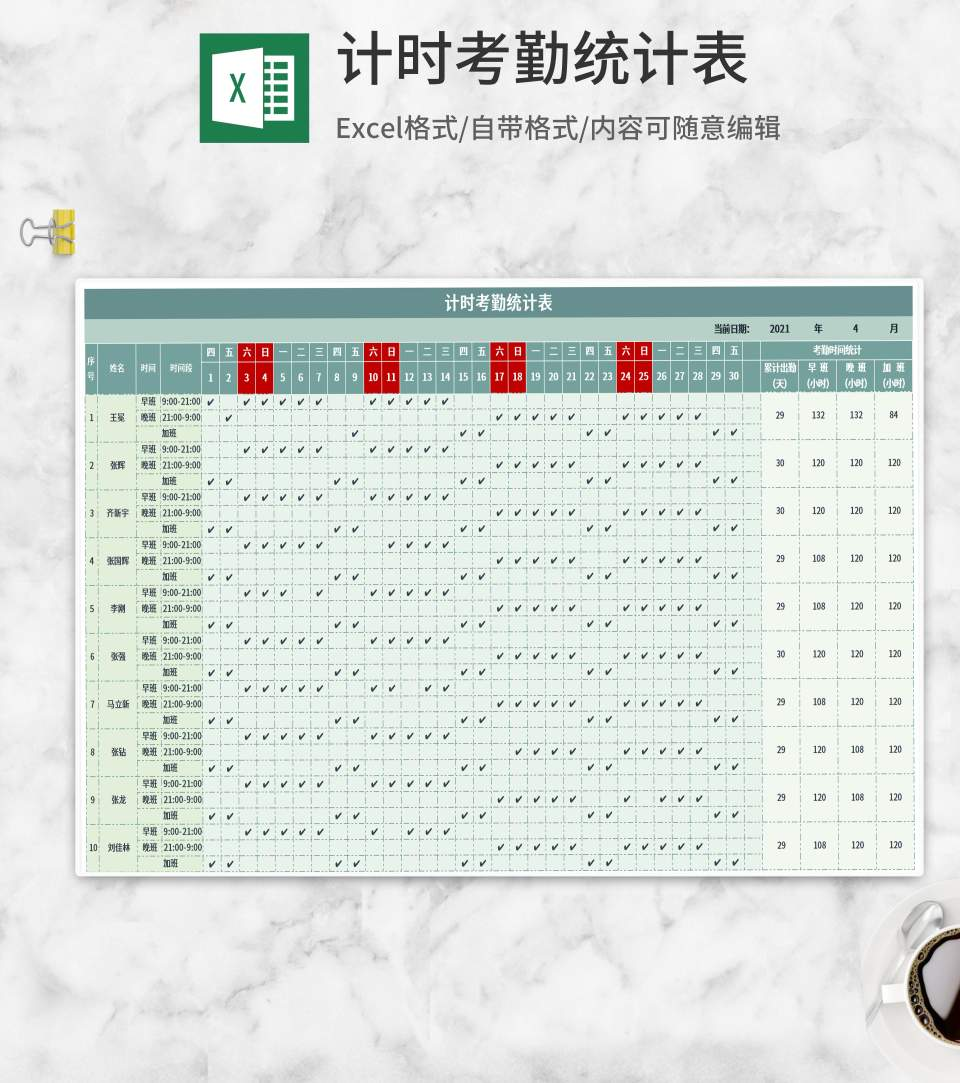 员工计时考勤统计表Excel模板