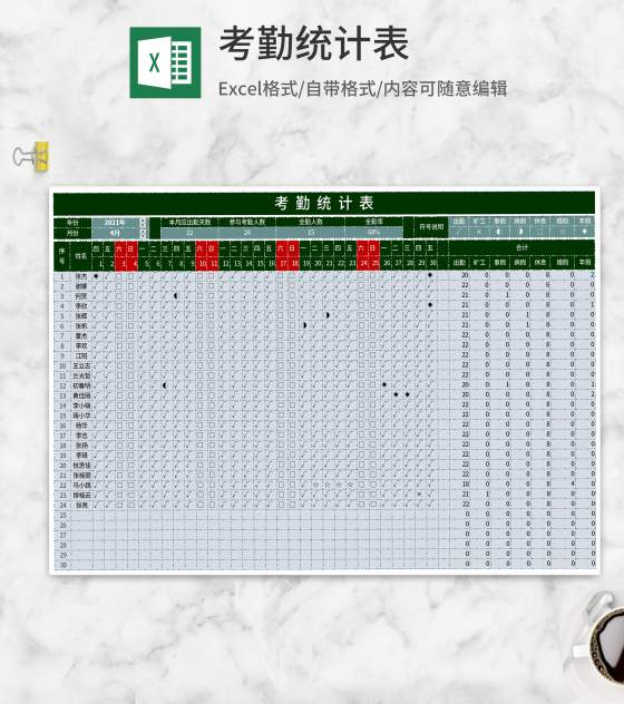 绿色员工考勤统计表Excel模板