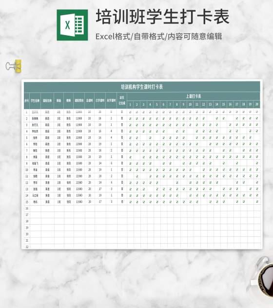 培训机构学生课时打卡表Excel模板