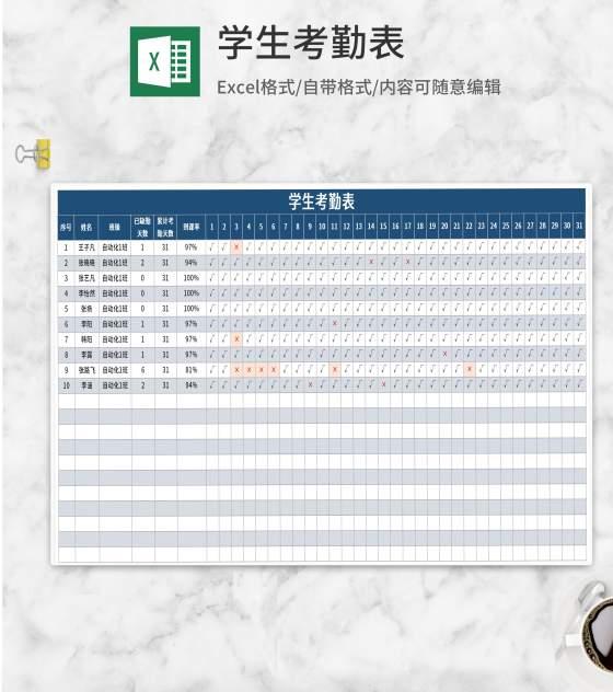 蓝色学生考勤表Excel模板