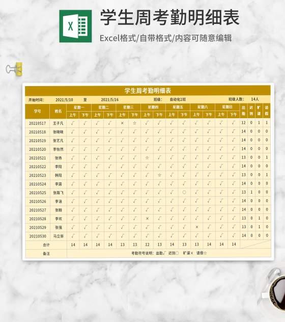 黄色学生周考勤明细表Excel模板