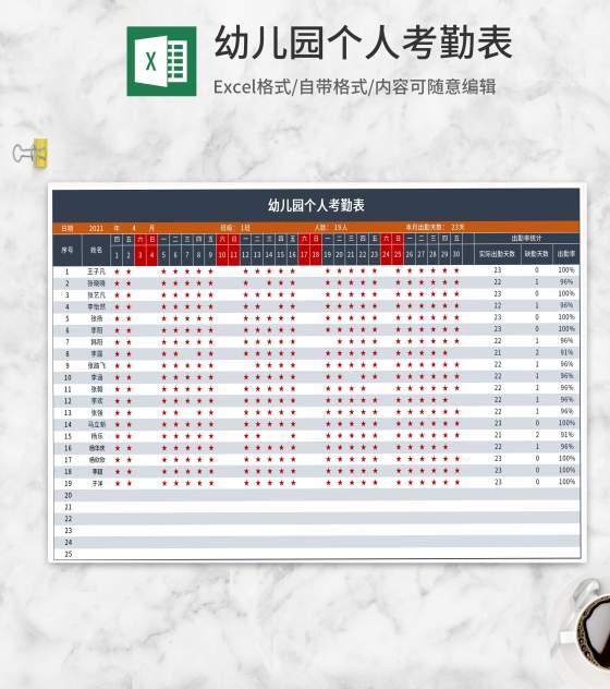 幼儿园个人考勤表Excel模板