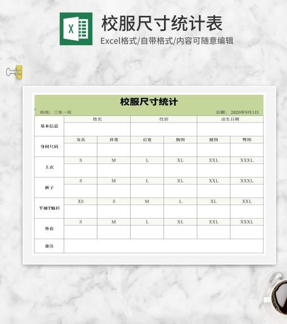 绿色校服尺寸统计表Excel模板