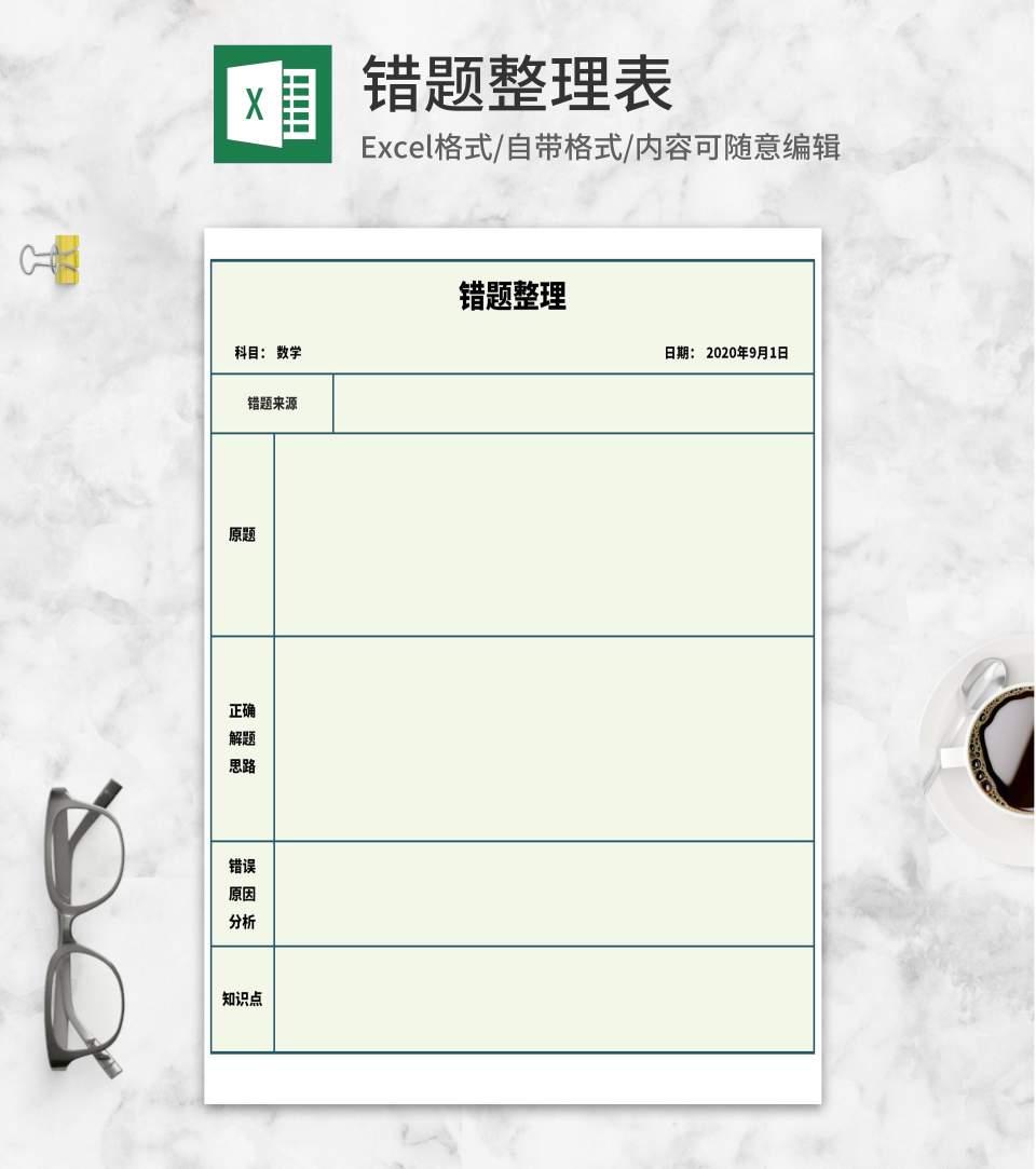 错题整理表Excel模板