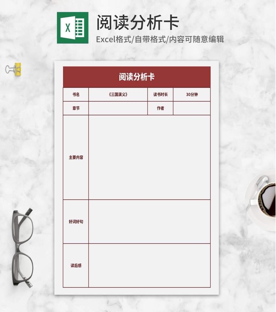 红色阅读分析卡Excel模板