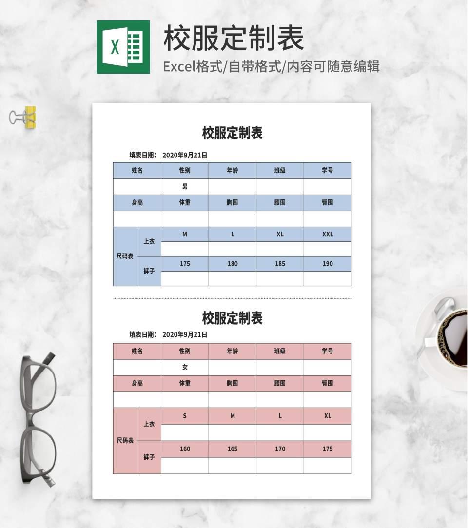 学校校服定制表Excel模板