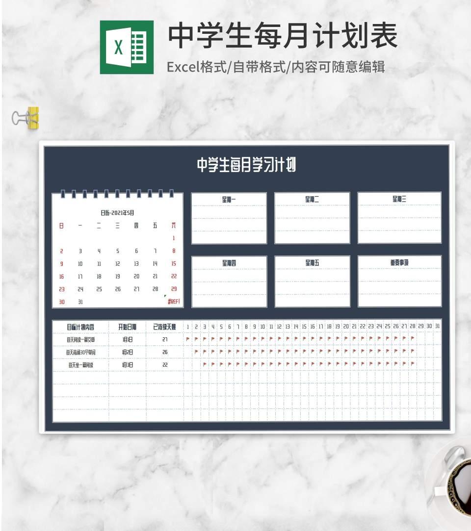 深蓝日历中学生每月学习计划Excel模板