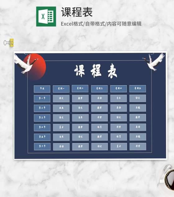 中国风蓝色仙鹤课程表Excel模板