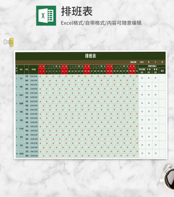 绿色排班表Excel模板