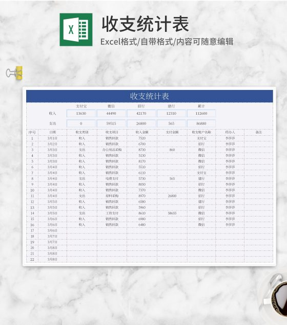 蓝色个人收支统计表Excel模板