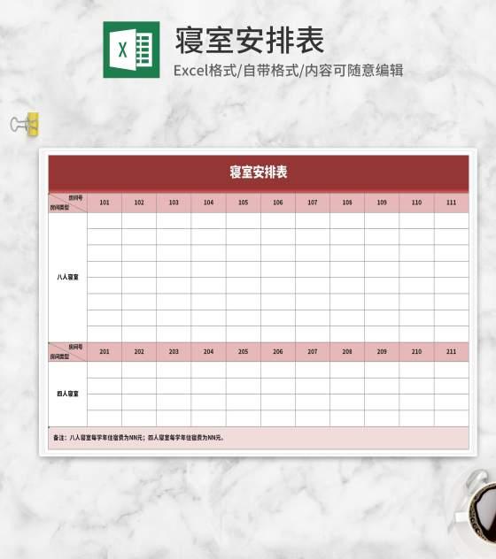 红色寝室安排表Excel模板