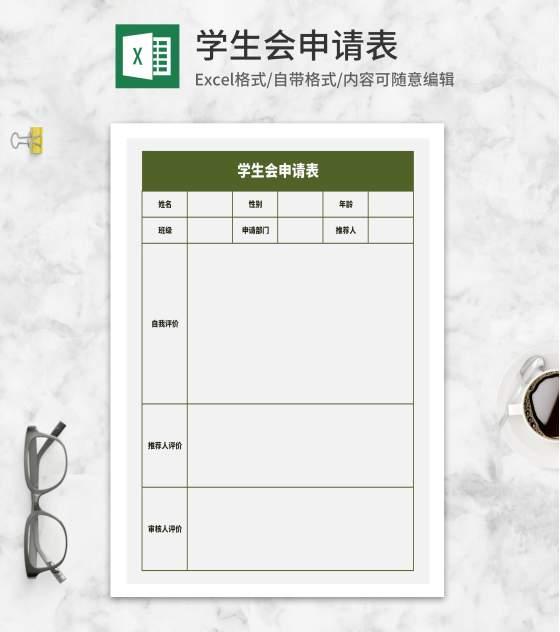 学生会申请表Excel模板