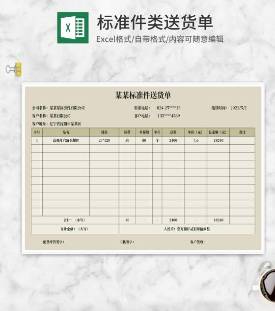 公司标准件送货单Excel模板