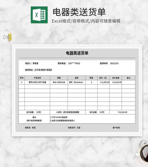 灰色电器类送货单Excel模板