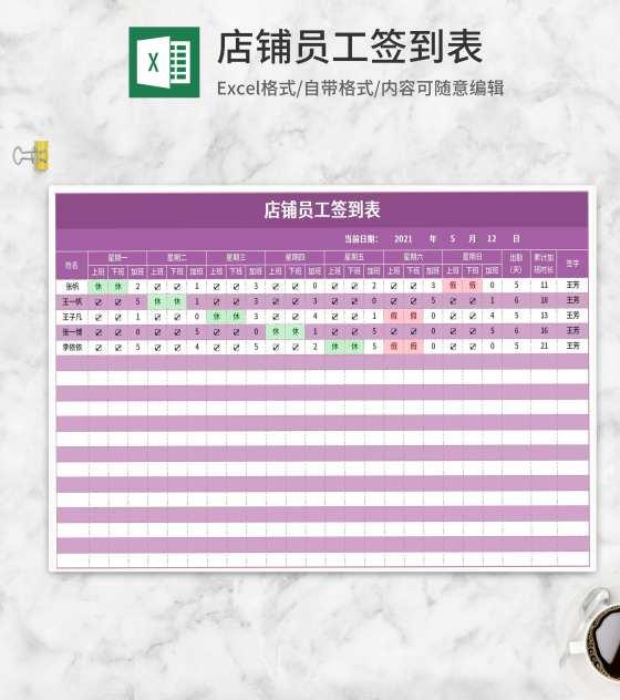 紫色店铺员工签到表Excel模板