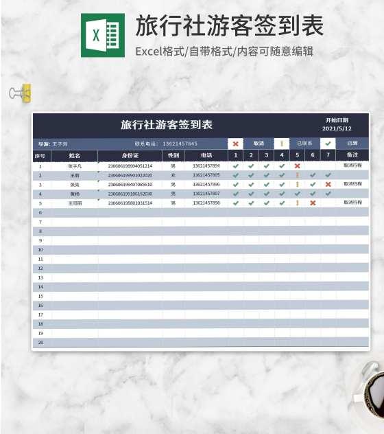 旅行社游客签到表Excel模板