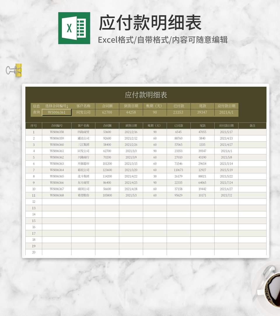 棕色客户应付款明细表Excel模板