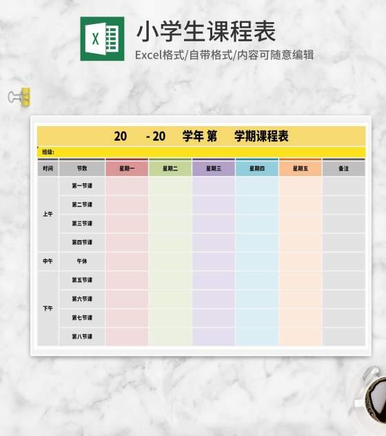 小学生彩色课程表Excel模板