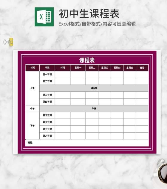 紫色初中生课程表Excel模板