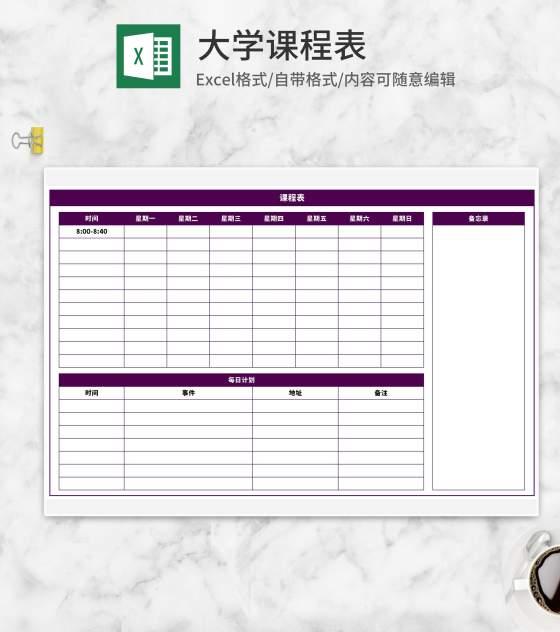 紫色大学班级课程表Excel模板