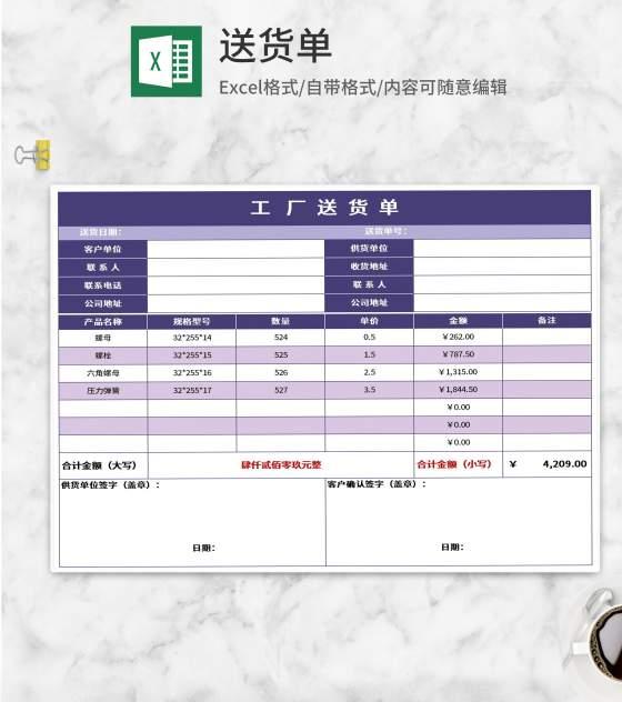 紫色工厂送货单Excel模板