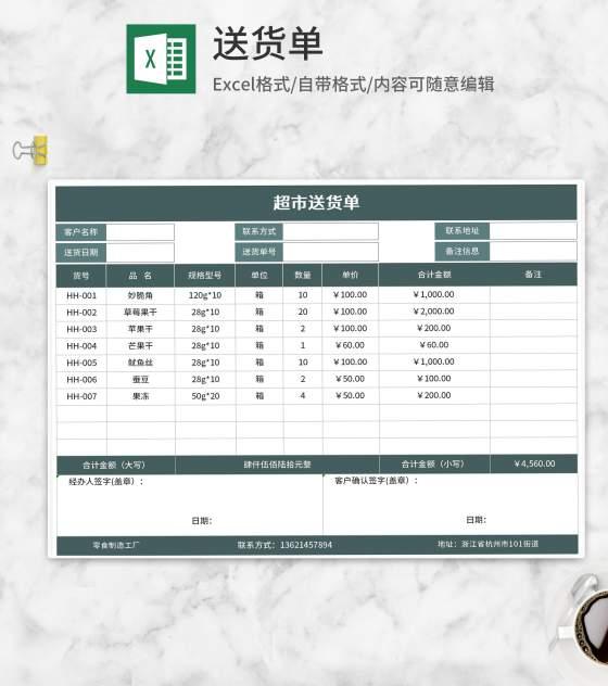 绿色超市送货单Excel模板
